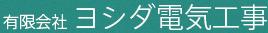 〒有限会社 ヨシダ電気工事