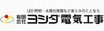 有限会社 ヨシダ電気工事