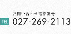 お問い合わせ電話番号 027-269-2113